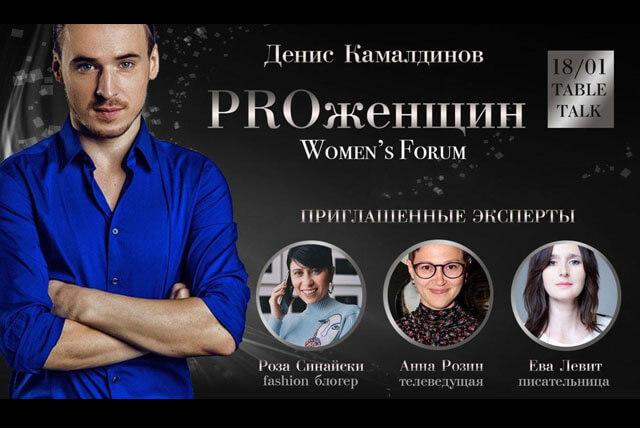 pro_forum
